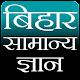 Bihar GK (बिहार सामान्य ज्ञान) Download on Windows