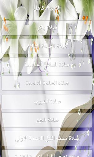 الأجبية كامل screenshot 1