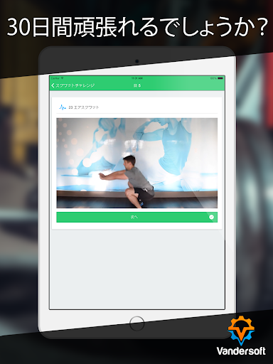 無料健康Appのスクワット運動チャレンジ|記事Game