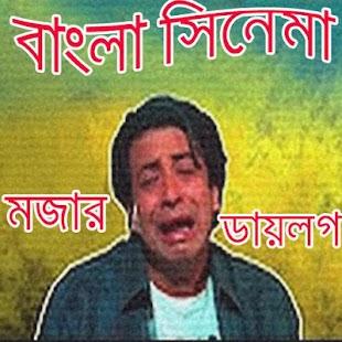 বাংলা সিনেমার মজার ডায়ালগ/ Funny Cinema Dialogues - náhled