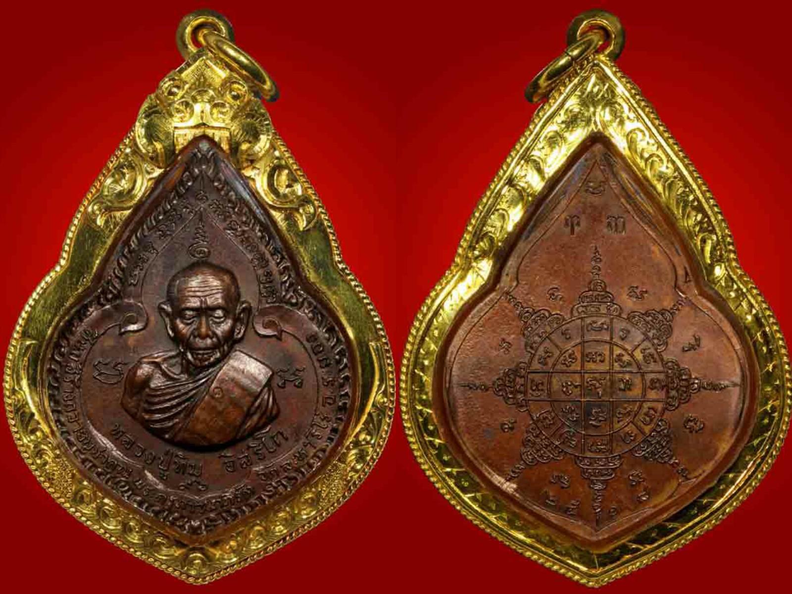 เหรียญนั่งพาน เหรียญหยดน้ำ หลวงปู่ทิม วัดละหารไร่ ปี 2518 3