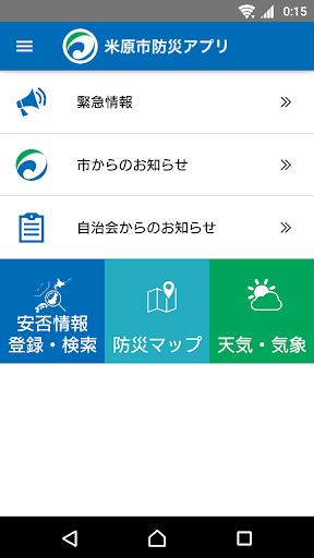 u7c73u539fu5e02u9632u707du30a2u30d7u30eau3010u516cu5f0fu3011u9632u707du60c5u5831u3001u9632u707du30deu30c3u30d7u3001u5b89u5426u78bau8a8d 1.0.0 screenshots 2