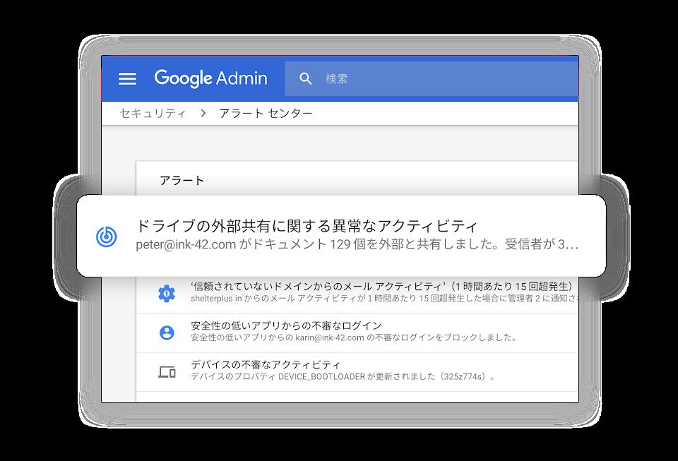 ビジネス向け Gmail