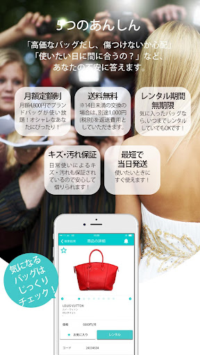 玩免費購物APP|下載ブランドバッグレンタル SHAREL【シェアル】 app不用錢|硬是要APP