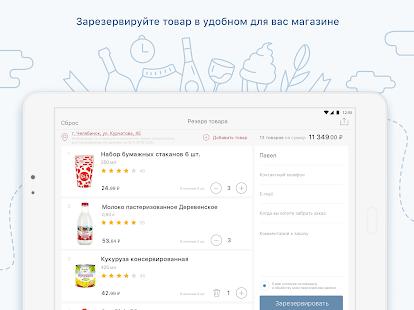Download Красное&Белое — магазин, акции For PC Windows and Mac apk screenshot 8