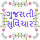 Download Gujarati Quotes For PC Windows and Mac