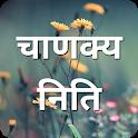 चाणक्य निति   Chanakya Niti Quotes For Life icon