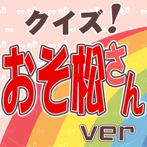 娱乐のキンアニクイズ『おそ松さん ver』 LOGO-記事Game