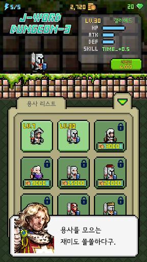 일단어 던전3: JLPT N3 screenshot