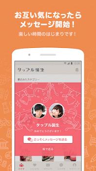 出合いは趣味から-タップル誕生-恋活・出会系アプリ登録無料