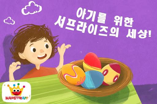 玩免費教育APP|下載Surprise - Games for Kids app不用錢|硬是要APP