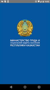 МТСЗН РК - náhled