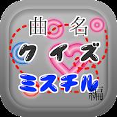 曲名クイズ・ミスチル編 ~歌詞の歌い出しが学べる無料アプリ~