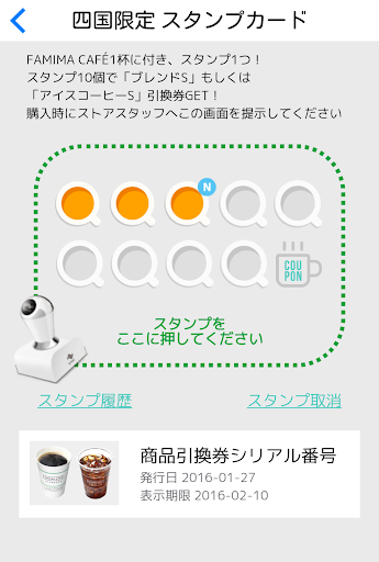無料生活Appのファミリーマートスタンプカードアプリ 記事Game