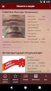 Салон красоты ProLine for PC-Windows 7,8,10 and Mac apk screenshot 2