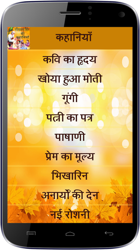 rabindranath tagore in hindi language Browse through rabindranath tagore's poems and quotes 216 poems tagore introduced new prose and verse forms and the use of colloquial language into bengali.