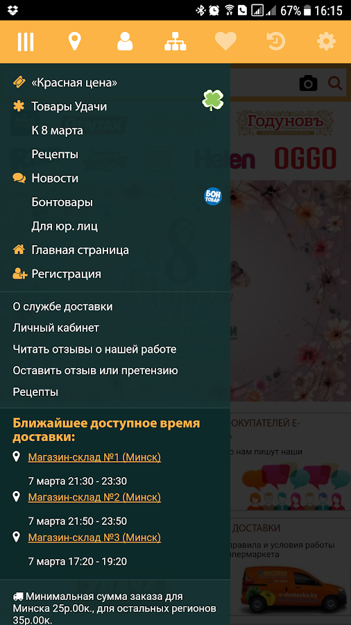 Е-Доставка- screenshot