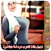 اجمل بنات العرب دردشة المباشر