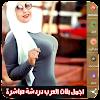 اجمل بنات العرب دردشة المباشر APK