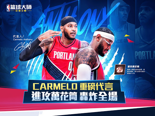 NBAu7c43u7403u5927u5e2b - Carmelo Anthonyu91cdu78c5u4ee3u8a00 android2mod screenshots 8