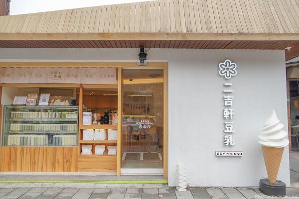 文青絕美豆漿專賣店-各式豆漿、豆乳霜淇淋、日式豆花,綿密豆香好滋味-二吉軒豆乳