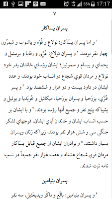 Persian Bible - screenshot