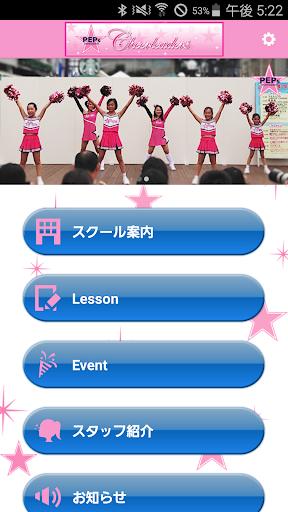 ダンス教室ならチアリーディングスクールの【PEPs】ペップス