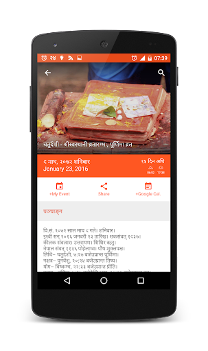 Nepali Patro app (apk) free download for Android/PC/Windows screenshot