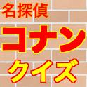 名探偵コナンクイズ診断アプリ 無料ゲーム icon