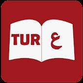 قاموس تركي عربي وبلعكس