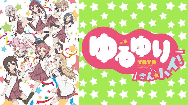 ゆるゆり さん☆ハイ!|全話アニメ無料動画まとめ
