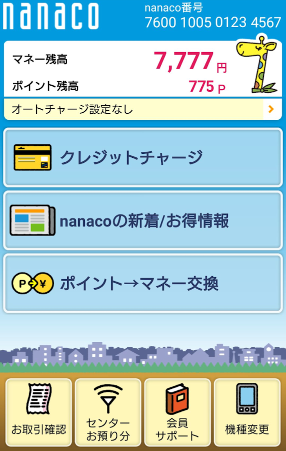 電子マネー「nanaco」- screenshot