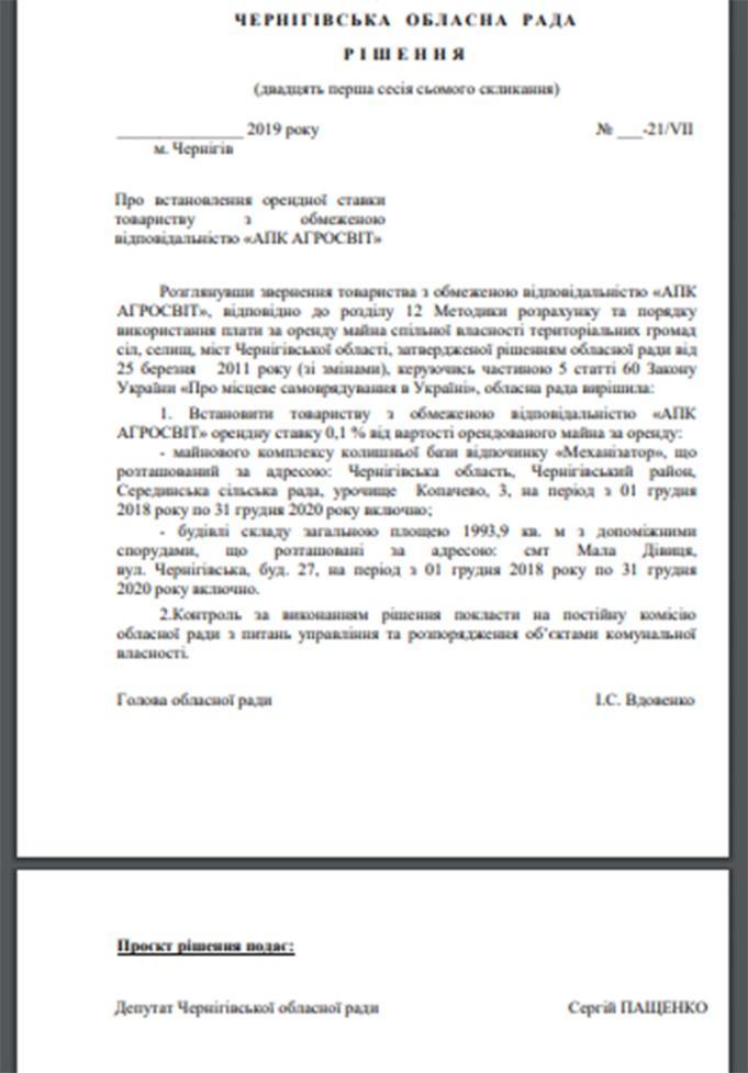D:СТАТТІагросвіт2019_12_23_agr_1.jpg