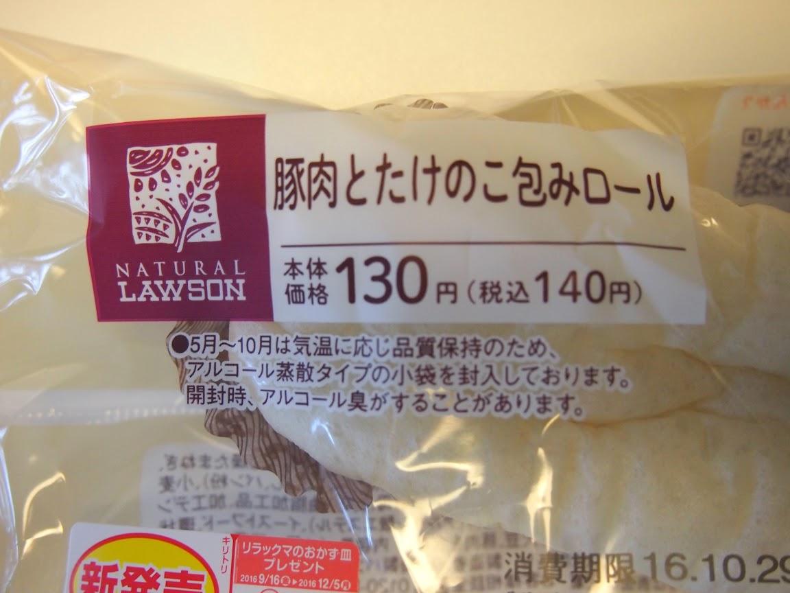 ローソン 豚肉とたけのこ包みロール