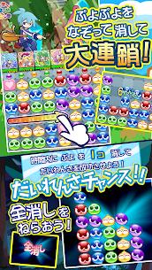 ぷよぷよ!!クエスト -簡単操作で大連鎖。爽快 パズル!ぷよっと楽しい パズルゲーム 8