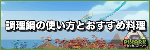 PixARK_調理鍋