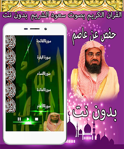 Aflaai سعود الشريم قرأن كامل سور بدون انترنت Apk Nuutste