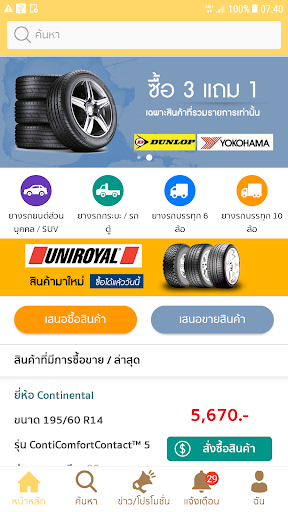 ALL DAY TIRES screenshots 1