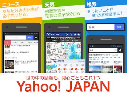 Yahoo! JAPAN - ニュースや検索を快適に!- screenshot thumbnail