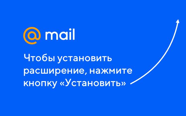 Домашняя страница и поиск от Mail.Ru