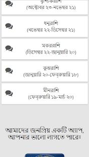 ভালোবাসার রাশিফল ২০১৮ - náhled