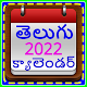 Download Telugu calendar 2022 With Holiday For PC Windows and Mac