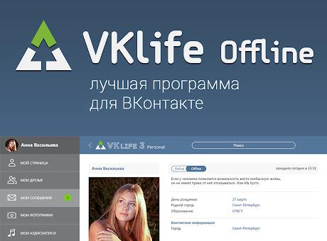 VKlife Offline