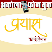 Prayas Akola Phonebook