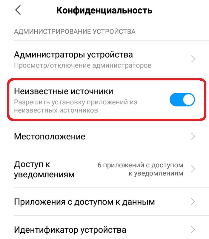 Настройки безопасности для загрузки клиента Покердом для Android