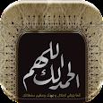 ذكر الله - صور أدعية و خلفيات دينية icon