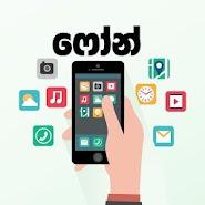 අලුත් ෆෝන් - Phone Review APK icon