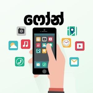 අලුත් ෆෝන් - Phone Review APK Download for Android