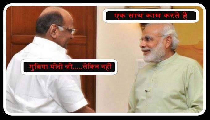 क्या प्रधानमंत्री मोदी को सरकार चलाने के लिए शरद पवार के राजनीतिक अनुभव की जरुरत है?