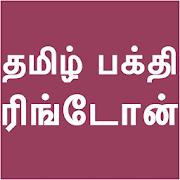 Tamil Bhakti Ringtones Latest